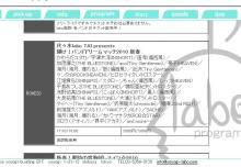 あきおのブログ-labo